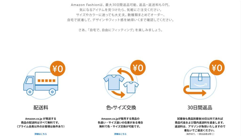 Amazon fashionの特徴