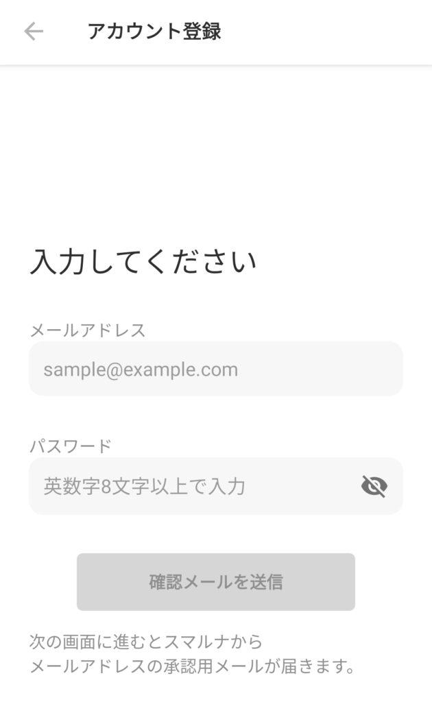 スマルナのアカウント登録